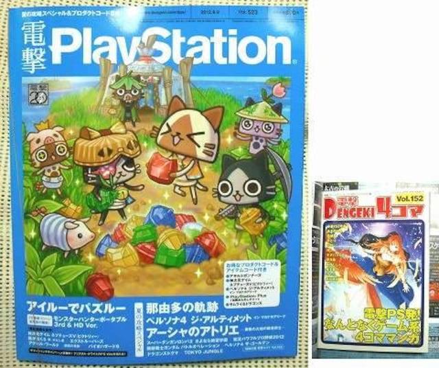 電撃PlayStation プレイステーション 2012年8/9号 Vol.523 P4U 新品  < ゲーム本体/ソフトの
