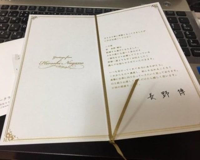 長野 博 結婚会報  < タレントグッズの