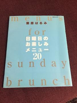 栗原はるみ「日曜日のお楽しみメニュ−」20