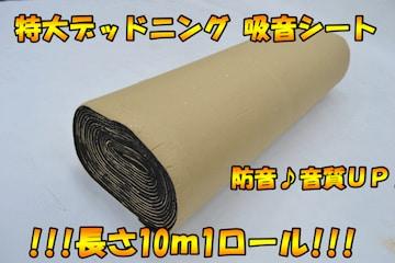 長さ10M防音 特大デッドニング吸音シート3mmタイプ