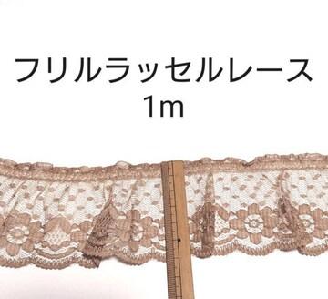 フリルラッセルレース 薄茶色 6.5cm幅 1m ハンドメイド ベージュ