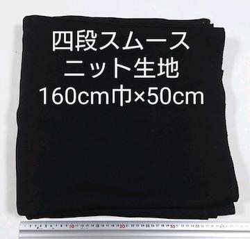 四段スムースニット 生地 160cm巾×50cm 黒 ブラック 布 ハギレ