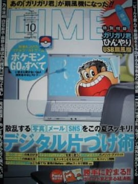 アイス ガリガリ君 35周年 USB FAN 扇風機 DIME 30周年 箱