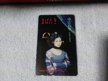 テレカ 50度数 中江有里 ヤングマガジン'94/4 フリー110#155769 写真集 未