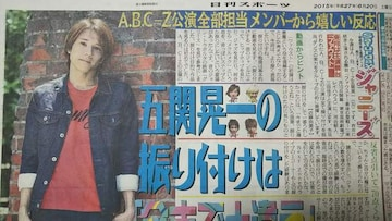 A.B.C-Z 五関晃一◇2015.6.20 日刊スポーツ Saturdayジャニーズ