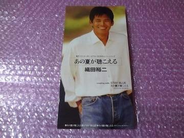 掘8cmCD 良品織田裕二 あの夏が聞こえる