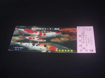 ★長岡ー100km 急行券