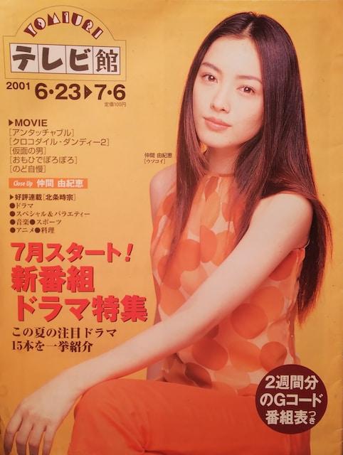 仲間由紀恵【YOMIURIテレビ館】2001年234号  < タレントグッズの