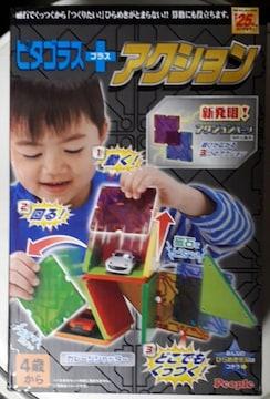 新品ピタゴラス+(プラス)アクション