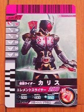 ガンバライド/カリス超力¥100スタ