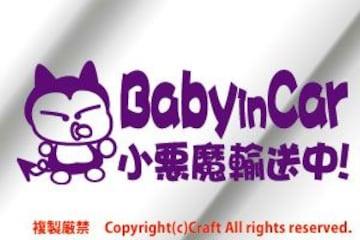 Baby in car小悪魔輸送中!/ステッカーfjb(ヴァイオレットベビー