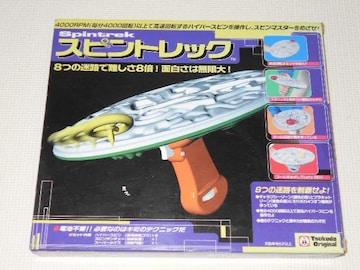 スピントレック ツクダオリジナル★新品未使用