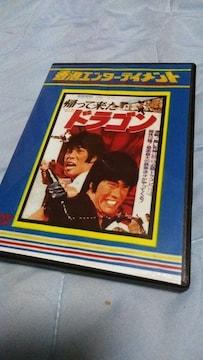 倉田保昭 最高傑作 帰って来たドラゴン 日本語吹替版