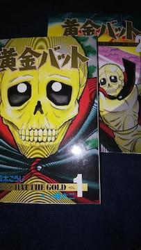 復刻★黄金バット★全2巻、一峰大二