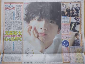 '19.5.25Kis-My-Ft2玉森裕太 日刊スポーツ連載記事サタデージャニーズ