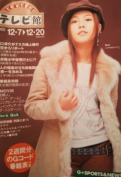 BoA【YOMIURIテレビ館】2002年272号
