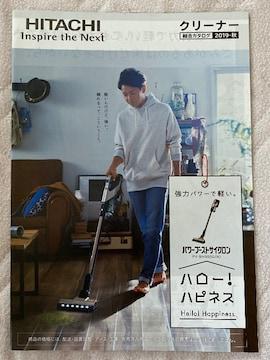 �G「日立はエコにたし算」嵐◆大野智 カタログ 1冊 クリーナー