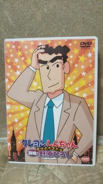 クレヨンしんちゃん ぶりぶりざえもん&野原ひろし DVDセット < アニメ/コミック/キャラクターの