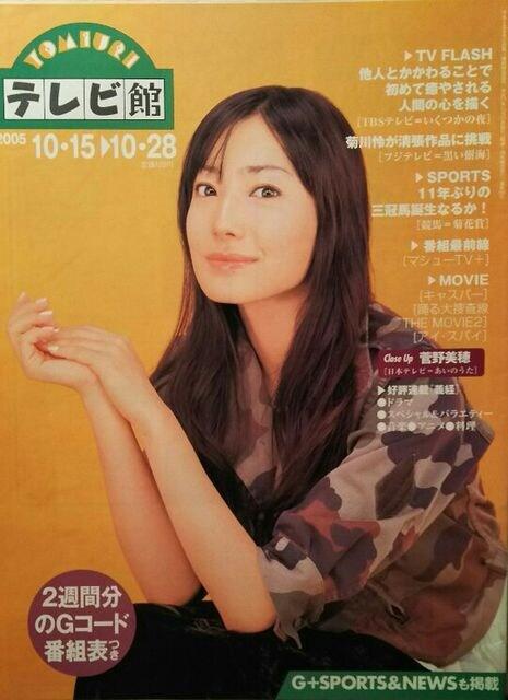 菅野美穂【YOMIURIテレビ館】2005年346号  < タレントグッズの
