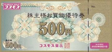 ■即決■コスモス薬品■50000円(500円×100枚)■2022.8末迄■