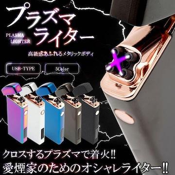 �溺 クロスするプラズマで着火 USB充電式 プラズマライター/マットブラック