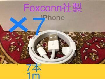 iPhone充電器 ライトニングケーブル 7本 1m 純正品質