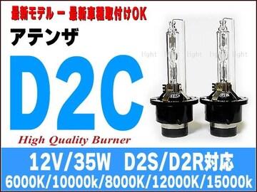 アテンザ/ 高品質D2C/ 最新車種対応/ 純正交換バルブ/ 1年保証