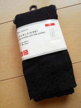 新品ユニクロ レースレギンス(七分丈) M 黒