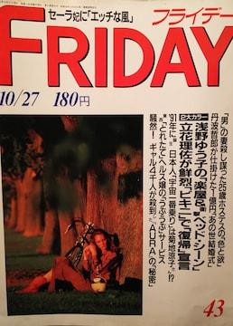 立花理佐・浅野ゆう子・清水美砂…【FRIDAY】1989.10.27号