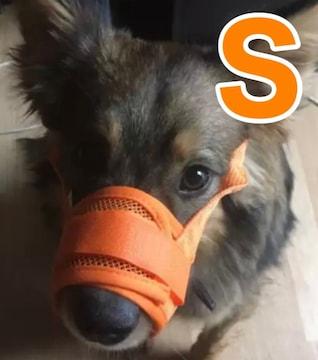 口輪 無駄吠えに オレンジS