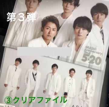 新品未開封☆嵐 5×20 第3弾★集合・クリアファイル