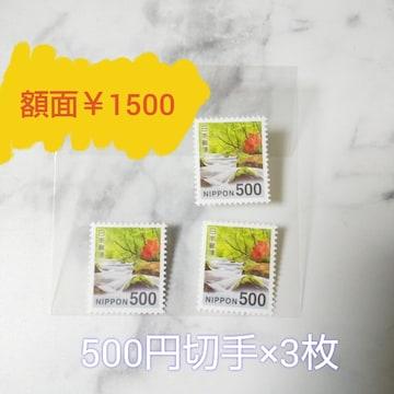 普通切手【額面1,500円】 バラ 普通切手 500円切手×3枚