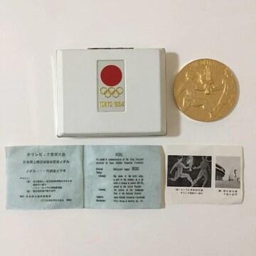 1964年東京オリンピックの記念メダル