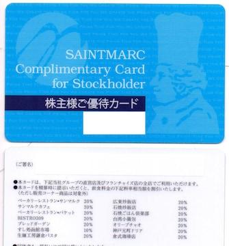 最新☆サンマルク 株主優待カード 20%割引