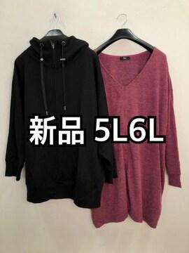 新品☆5L6L♪黒ドルマンパーカー&ファスナーカーディガン☆h222