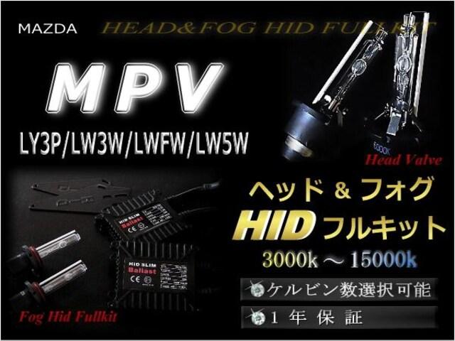 限定◆MPV LY3P・LW3W・LWFW・LW5W /ヘッド&フォグHIDセット < 自動車/バイク