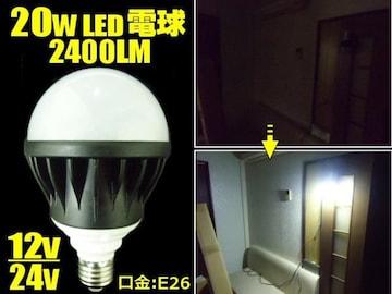 DC12V24V兼用/20W・白色LED電球/E26/航海灯照明ライト船舶作業灯