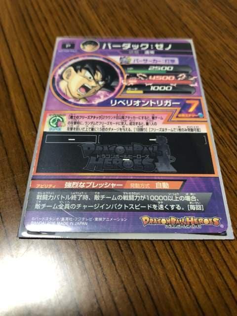ドラゴンボールヒーローズ P バーダック:ゼノ GDPB−57 < トレーディングカードの