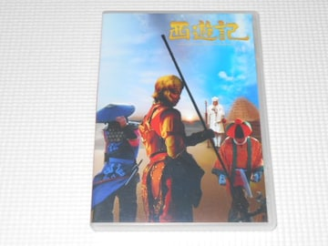 DVD★西遊記 スタンダード・エディション