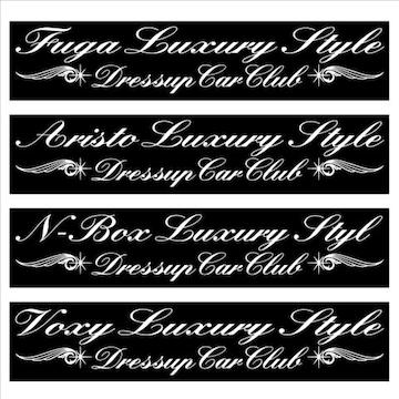 フーガ Luxury Style  100センチ