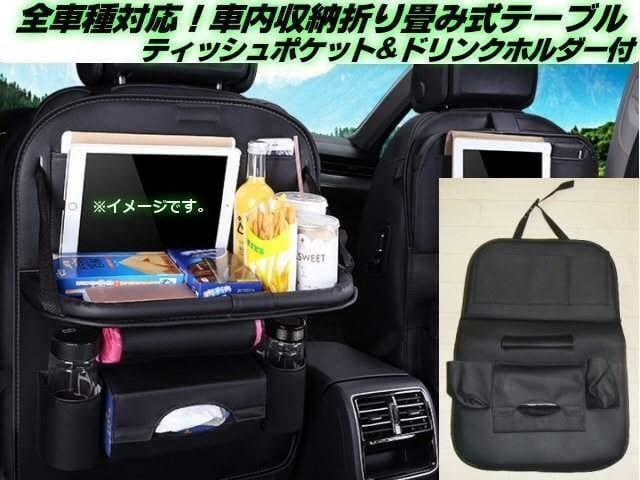 全車種用車内収納/テーブル ポケット ドリンクホルダー スマホ < 自動車/バイク