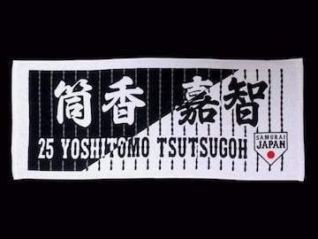 ☆【SAMURAI JAPAN】筒香嘉智25 フェイスタオル