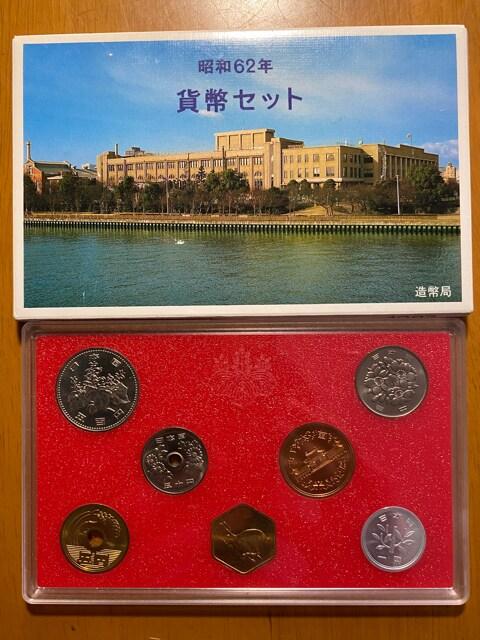 【特年】昭和62年 1987 ミント貨幣セット送料込み  < ホビーの