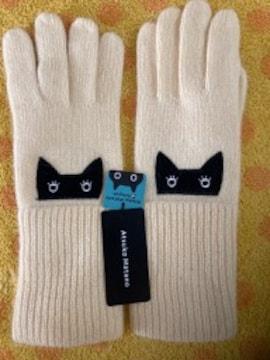 マタノアツコ セミロング丈ニット手袋w