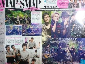 SMAP★2016年8/27〜9/2号★TVガイド
