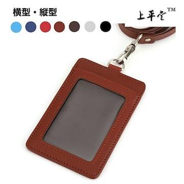 ID カードホルダー 名札 パスケース (縦型)ブラウン