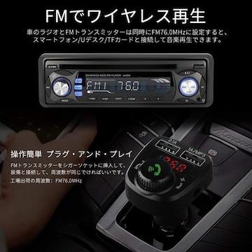 【進化版】FMトランスミッター bluetooth4.2
