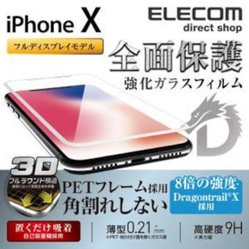 ★ELECOM iPhoneXSiPhoneX3Dフルカバーガラスフィルム