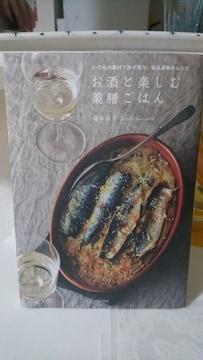 送料込み  お酒と楽しむ薬膳ごはん   瀧本靖子