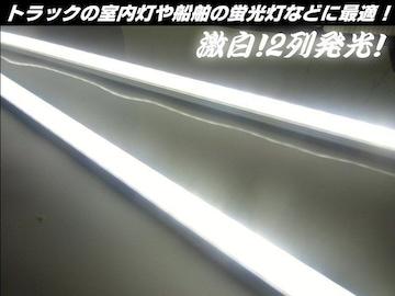 12v24v兼用/LEDアルミバーライト蛍光灯2本セット/白色/80cm/照明